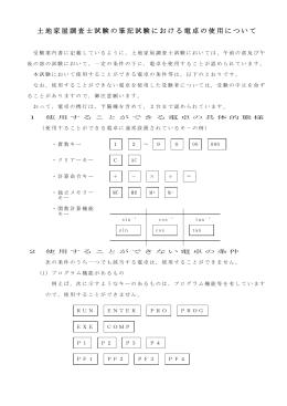 平成27年度土地家屋調査士試験の筆記試験における電卓の使用について
