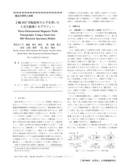 本文PDF - 日本顕微鏡学会
