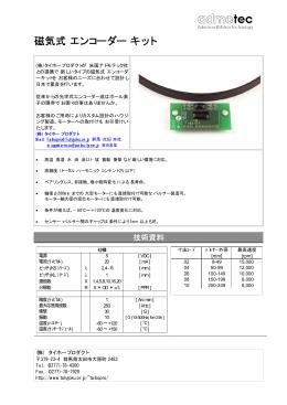 磁気エンコダーキット Kシリーズ