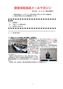 関東米粉食品メールマガジンNo.132(2012. 3. 30)(PDF:496KB)