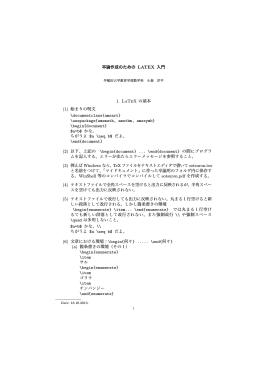 卒論作成のための LATEX 入門 1. LaTeX の基本 (1