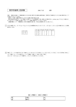 06年度第2回試験問題