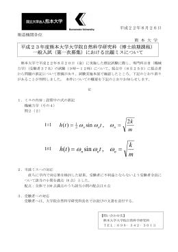 (博士前期課程)一般入試(第一次募集)における出題ミス