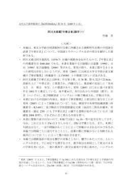 阿川文庫蔵『中華正音』翻字(1) 竹越孝<凡例> ・ 本稿は、東京大学