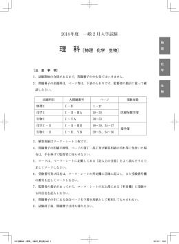 2014年度 一般 2 月入学試験 理 科〔物理 化学 生物〕