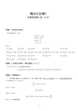 問題 - So-net