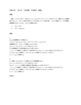京都大学 1984 年 入学試験 文系数学 問題 2 問題 解答