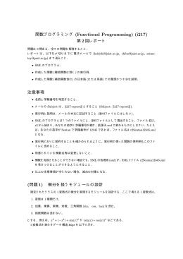 関数プログラミング (Functional Programming) (i217)
