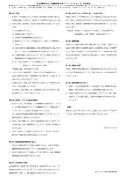 会員規約 - 新赤坂クリニック