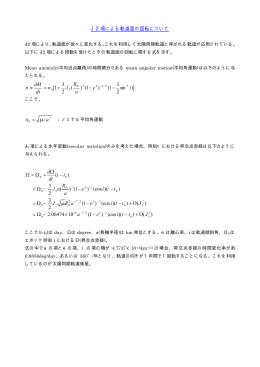 J2項による軌道面の回転について )] sin 2 3 1() 1()( 2 3 1[ i e a R J n dt
