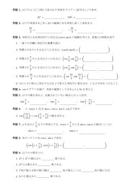 問題 1. 以下のように (度) で表された角度をラジアン (記号なし) で表せ