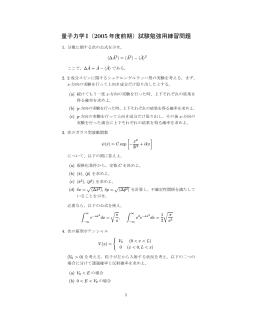 量子力学I(2005 年度前期)試験勉強用練習問題