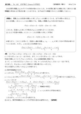 高3数 γ No. 102 凸不等式(Jensen の不等式) (夏期