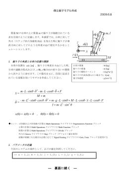 0 (0) θ = θ(0) ,0 (0)x=x(0) θ sin LmI F cosθ L
