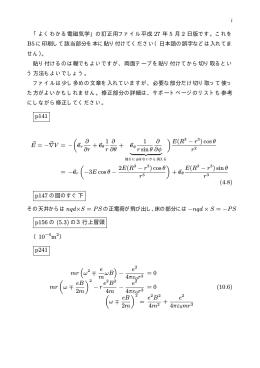 p141 ⃗E = −⃗∇V = − ⃗er ∂ ∂r + ⃗eθ 1 r ∂ ∂θ + ⃗eϕ 1 r sin θ