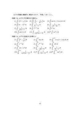 以下の問題は講義中に解説するので、予習しておくこと。 例題 7.3. 以下