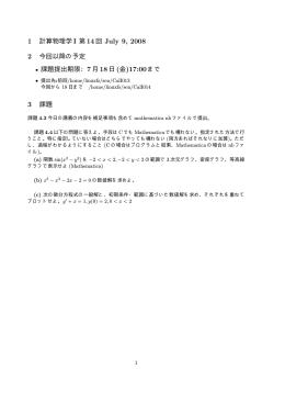 1 計算物理学I 第14回 July 9, 2008 2 今回以降の予定 • 課題提出期限
