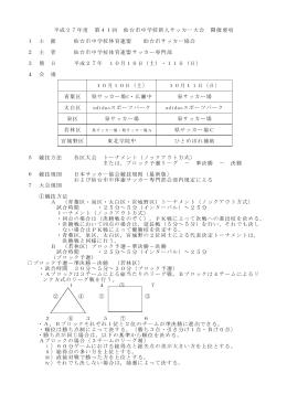 要項/PDF - 仙台市中学校体育連盟