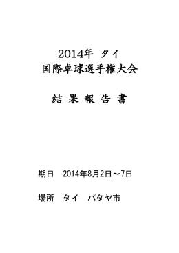 日本選手団報告書