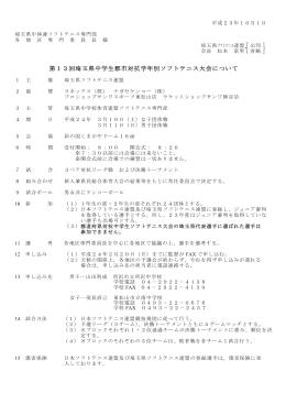 第13回埼玉県中学生郡市対抗学年別ソフトテニス大会について