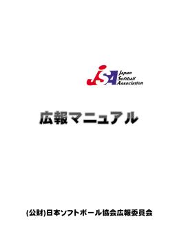 広報マニュアル - 日本ソフトボール協会