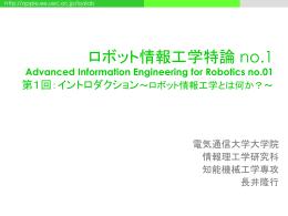 ロボット情報工学特論 no.1 on 03 Oct. 2010 - 長井研究室