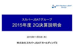 プレゼンテーション資料(PDF 2.8 MB)