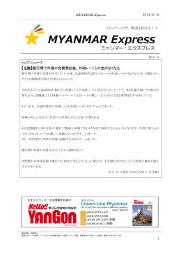 ミャンマーエクスプレス 第63号 2013年8月16日号