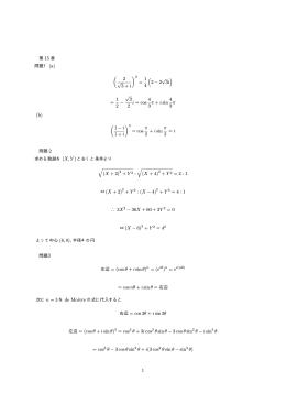 ( 2 √3 + i)2 = 1 4 ( 2 − 2√3i) = 1 2 − √3 2 i = cos 4 3 π + i sin 4 3 π
