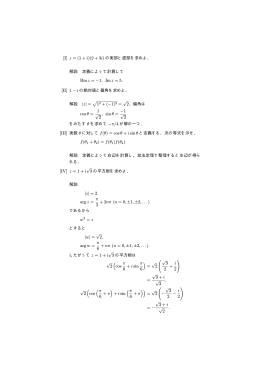 [I] z = (1 + i)(2 + 3i) の実部と虚部を求めよ. 解説 定義によって計算して