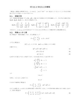 SU(2)とSO(3)との関係 0.1. 回転行列