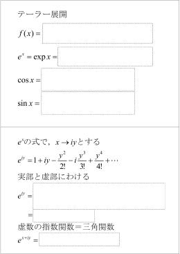 - + - = - + - = + + + = = + + ′ + = !5!3 sin !4!2 1 cos ! 1 exp ! )0( )0( )0
