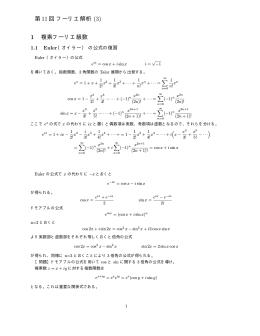 第11回フーリエ解析 1 複素フーリエ級数