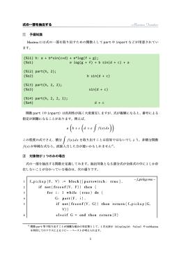 [PDF]式の一部を抽出