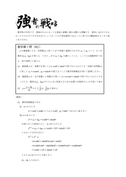 数学第1問(IIIC)