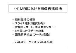 (4)MRIにおける画像再構成法