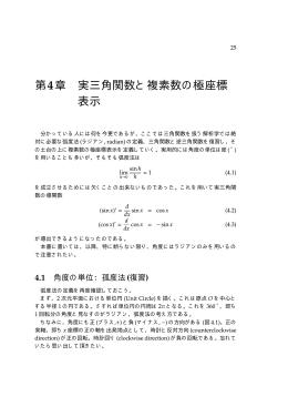 第4章 実三角関数と複素数の極座標 表示 - NA