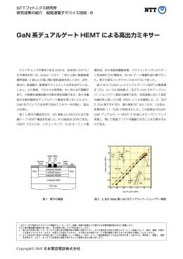 GaN 系デュアルゲート HEMT による高出力ミキサー