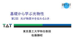 E - 東京農工大学