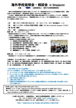 海外学校説明会・相談会 in Singapore