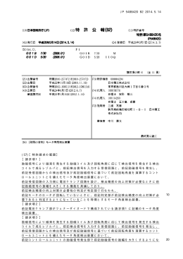 JP 5488420 B2 2014.5.14 10 20 (57)【特許請求の範囲】 【請求項1