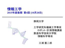 (b) c - 静岡大学