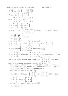 2015 年 6 月 17 日 1. (1 点) ( cos π − sin π sin π cos π = − ( 1 2 3 4
