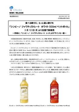 『シンビーノ ジャワティストレート ホワイト500mlペットボトル』3