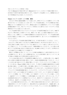 竹田(シネ・サイエンス研究所 所長) それでは Malasit氏の発表に移ります。