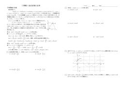 《関数》加法定理の応用