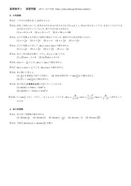 基礎数学 1 - 谷戸 光昭