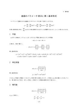 曲面のパラメータ表示と第 1 基本形式 - tcp-ip