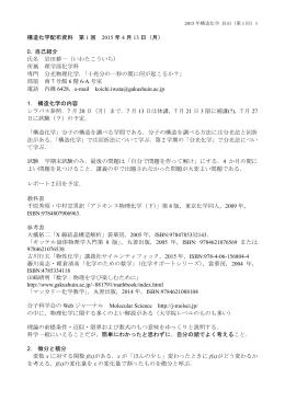 構造化学配布資料 第 1 回 2015 年 4 月 13 日(月) 0. 自己紹介 氏名