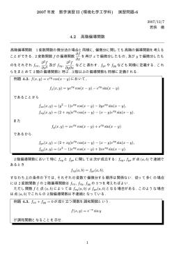4.2 高階偏導関数 - rabbit.mns.kyutech.ac.jp